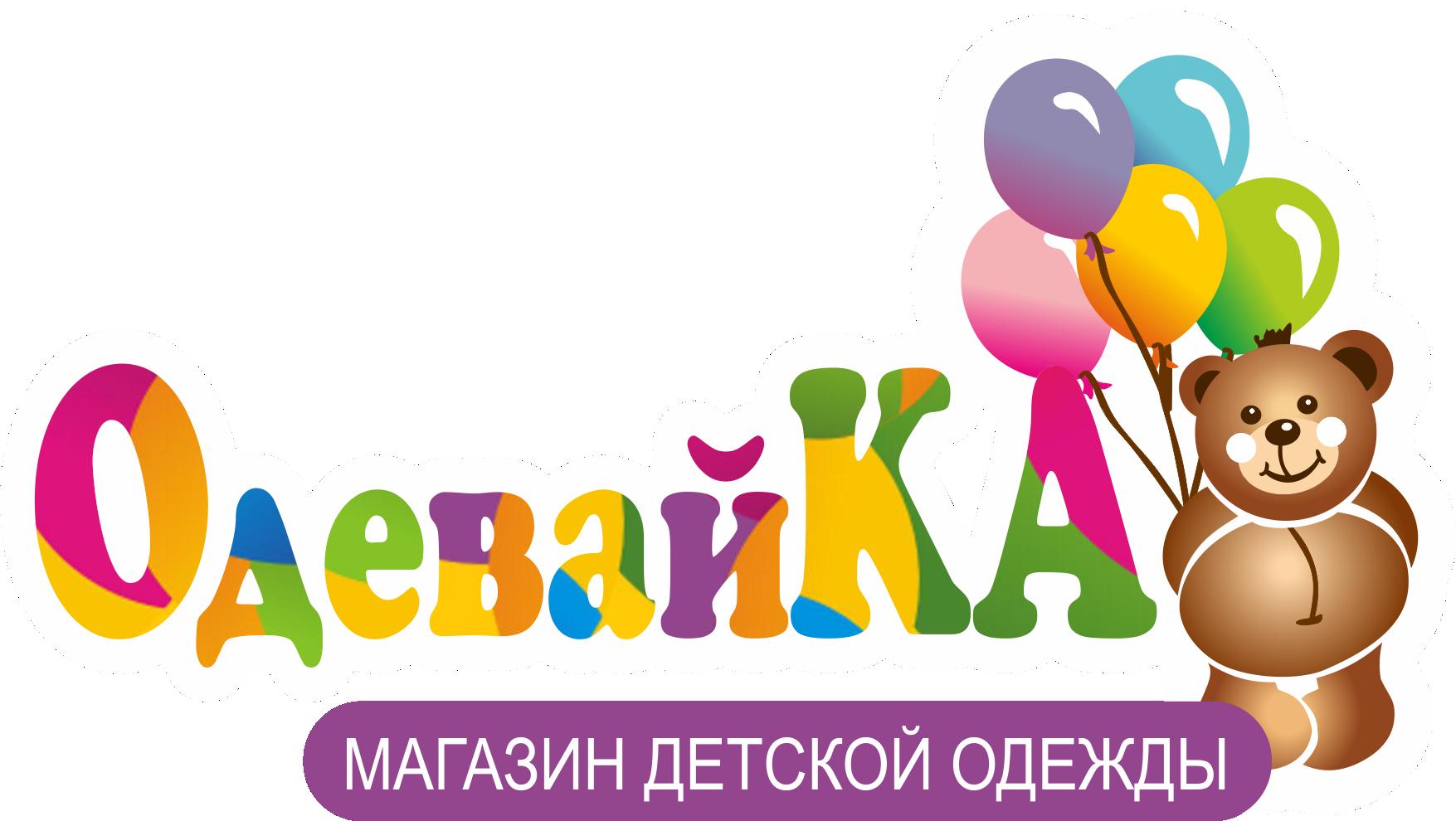 Интернет магазин детских вещей оптом - ОдевайКа